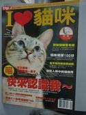 【書寶二手書T3/寵物_QMP】Pets_05期_我愛貓咪-喵~快來認識我