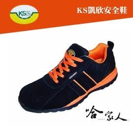 【KS凱欣安全鞋】閃耀橘 國家級鋼頭保護 科技園區指定用鞋超輕量 安全鞋 鋼頭鞋 工作鞋