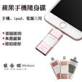 安卓蘋果電腦OTG三合一256G隨身碟【館長推薦】