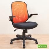 《DFhouse》尼爾立體曲線辦公椅-5色橘色