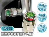車之嚴選 cars_go 汽車用品【32psi】安伯特ANBORTEH 胎壓偵測氣嘴蓋(4入-附扳手)