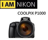 名揚數位 NIKON COOLPIX P1000 125倍光學變焦 國祥公司貨 一年保固 (分12/24期0利率)