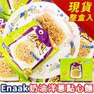 【雙11下殺 現貨秒出】韓國 Enaak 奶油洋蔥小雞點心麵 (30包/盒)  小雞麵 奶油洋蔥小雞麵 奶油洋蔥
