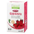 健康對策 精粹濃縮蔓越莓粉包 30包/盒【瑞昌藥局】專利原料 西德有機 016136