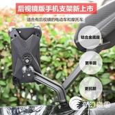 手機支架騎行裝備電動電瓶摩托車載導航防震專用-奇幻樂園