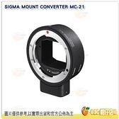 SIGMA MC-21 鏡頭轉接環 恆伸公司貨 MC21 SA-L 轉接環 轉 L-Mount LEICA S1 S1R