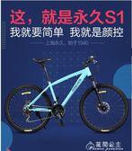 山地車自行車變速鋁合金男女式城市騎行成人減震越野賽車單車花間公主igo