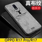復古布紋 OPPO R17 Pro 手機...