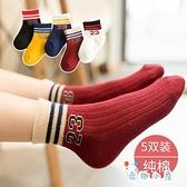 5雙裝 兒童襪子秋冬純棉男女中大童棉襪中筒襪【奇趣小屋】