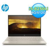 【HP 惠普】13.3吋 ENVY 窄邊框筆電 13-AH0012TU