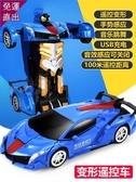 第五代變形機器人金剛遙控汽車充電動賽車超大兒童玩具車男孩禮物【全館免運限時八五折】