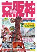 (二手書)京阪神旅遊全攻略(18刷)