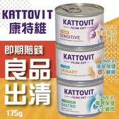 *WANG*【短效出清特價】KATTOVIT康特維貓咪營養肉汁罐175g 雞肉2020/05、鮪魚、火雞肉2020/07