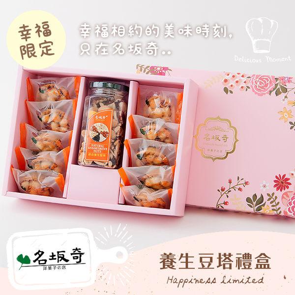 【名坂奇】養生豆塔禮盒(夏威夷豆塔10入+綜合養生堅果200g)