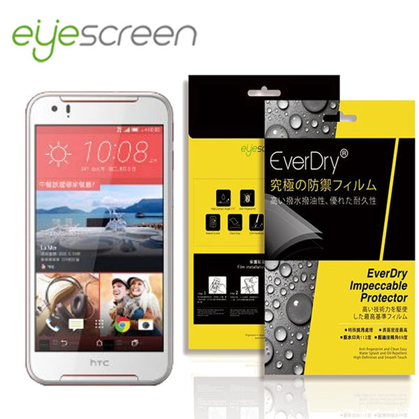 TWMSP★按讚送好禮★EyeScreen HTC Desire 830‏ EverDry PET 螢幕保護貼