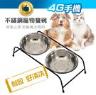 不鏽鋼雙碗含架子 M 寵物碗 兩用 碗架...