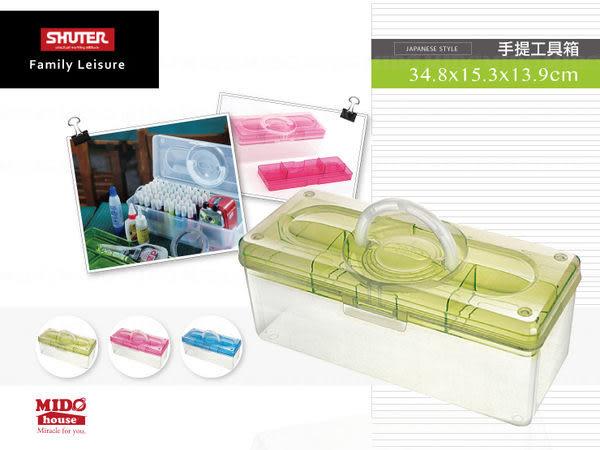 SHUTER 樹德手提工具箱月光系列(綠色、粉色、藍色)-TB-312《Midohouse》