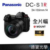 登錄送好禮 Panasonic Lumix S1 R + 24-105mm f4 單鏡組 微單眼 全片幅 4k 60p 總代理公司貨