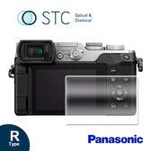 【STC】9H鋼化玻璃保護貼 - 專為Panasonic GX8 觸控式相機螢幕設計