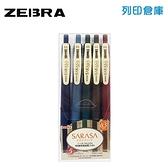 ZEBRA 斑馬 SARASA 典雅1代 復古風 0.5 中性原子筆 5色/組