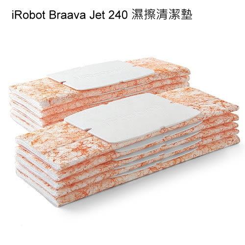 iRobot Braava Jet 240 專用濕擦清潔墊 (10片裝)
