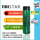【TRISTAR】18650 平頭式充電...