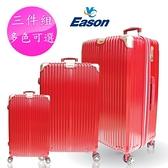 【YC Eason】星光二代三件組海關鎖款PC硬殼行李箱(紅金)