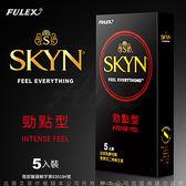 保險套世界 保險套專賣店 避孕套 衛生套 情趣商品 FULEX富力士 SKYN 保險套 勁點型 5入裝