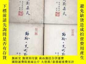二手書博民逛書店民國38年1月罕見駱駝書店出版 羅曼羅蘭名著《約翰.克利斯朵夫》