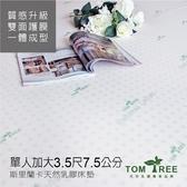 乳膠床墊 / 宿舍-升級版 - 單人加大3.5X6.2尺X7.5cm 頂級斯里蘭卡【天然乳膠床墊】Tom Tree