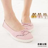 包鞋 真皮甜美鏤空蝴蝶結平底娃娃鞋  香榭