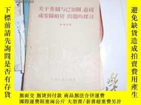 """二手書博民逛書店關於""""作圓與已知圓、直線或零圓相切""""問題的探討(1957年一版一"""