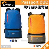 可傑  Lowepro Passport Duo  飛行遊俠  後背包 相機包 相機 攝影機  可收納成腰包  輕便好背帶 公司貨