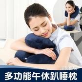 辦公室午睡枕學生趴睡枕午休枕頭睡覺多功能U型枕趴趴枕抱枕