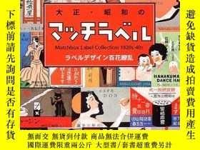 二手書博民逛書店Matchbox罕見Label Collection 1920s-40s (collection)Y36468