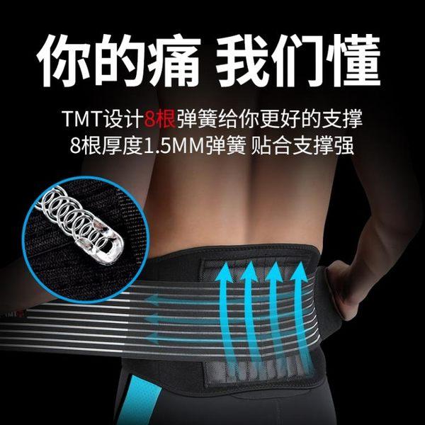 全館83折 TMT運動護腰帶男健身腰帶深蹲硬拉訓練籃球跑步護具束腰收腹帶女