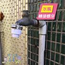[7-11限今日299免運](傳統式轉接頭) 水龍頭轉接頭 轉接器  萬能接頭 小鋼炮✿mina百貨✿【F0220-T】