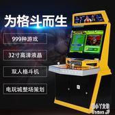 月光寶盒游戲機97拳皇街霸大型投幣家用雙人搖桿格斗機9S兒童對打 ZJ6009【潘小丫女鞋】