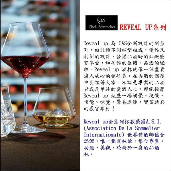 Chef & Sommelier(C&S) / REVEAL UP系列-INTENSE 柏根地紅酒杯(大)-550ml(2入)-J9014