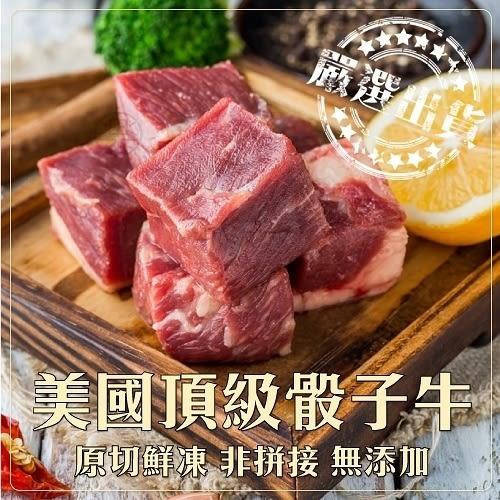 【海肉管家】Prime美國安格斯骰子牛每包250g±10%X1包