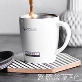 咖啡杯杯子女學生韓版馬克杯帶蓋勺保溫咖啡創意潮流不銹鋼辦公室水杯in愛麗絲精品