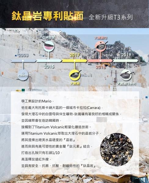 第二代【義大利CUOCO】大寶T3系列鈦晶岩炒鍋34cm(鍋蓋+木鏟+隔熱夾)-電電購