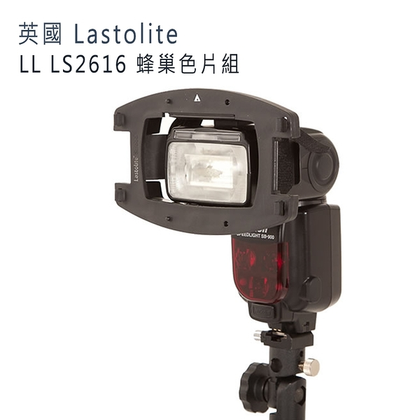 【EC數位】英國 Lastolite LL LS2616 蜂巢色片組 通用接座 色片 蜂巢6/9mm 閃光燈 離機閃