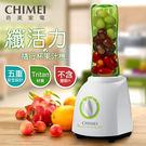 CHIMEI奇美 纖活力隨行杯果汁機  MX-0650G0