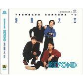 【停看聽音響唱片】【SACD】BEYOND:海闊天空