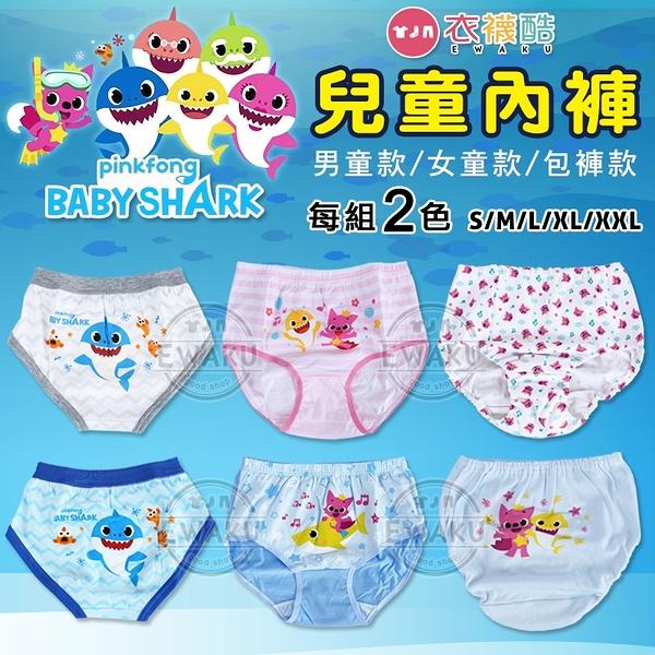 【衣襪酷】碰碰狐 Baby Shark 鯊魚寶寶 男童款/女童款/包褲款 兒童內褲 三角褲 2入組 純棉 台灣製