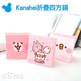 Norns【Kanahei折疊四方鏡】卡娜赫拉正版授權 鏡子 化妝鏡 美妝小物 隨身小方鏡 粉紅兔兔 小雞P助