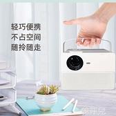 投影儀 ProHome投影儀家用小型便攜式高清無線同屏手機一體機臥室普加貝 MKS韓菲兒