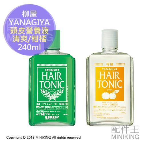 現貨 日本製 YANAGIYA 柳屋 HAIR TONIC 髮根營養液 頭皮水 240ml 清爽型 柑橘