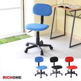 【RICHOME】超值辦公椅-3色藍色